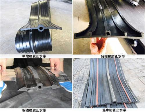 科运橡塑橡胶止水带系列产品