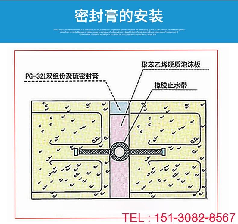 科运橡塑双组份聚硫密封胶(膏)新配方 嵌缝止水 滴水不漏1
