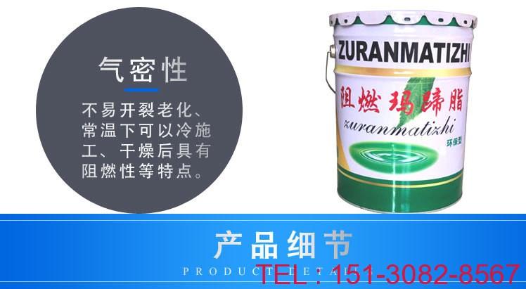 阻燃玛蹄脂 嵌缝沥青胶泥(环保型)防腐防水材料新品推介6