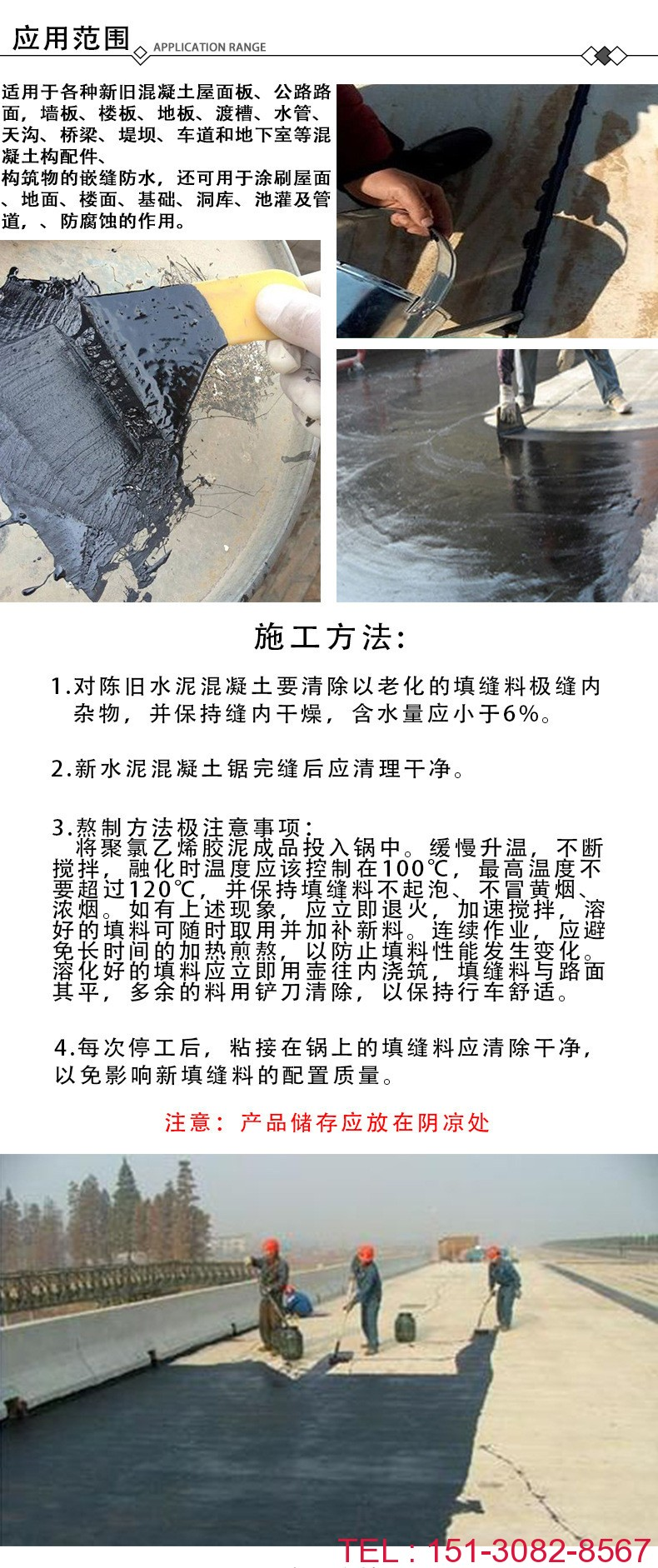 阻燃玛蹄脂 嵌缝沥青胶泥(环保型)防腐防水材料新品推介4