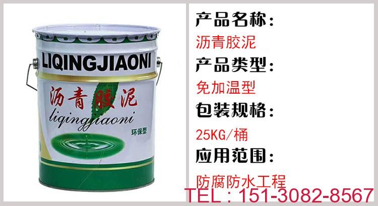 阻燃玛蹄脂 嵌缝沥青胶泥(环保型)防腐防水材料新品推介2