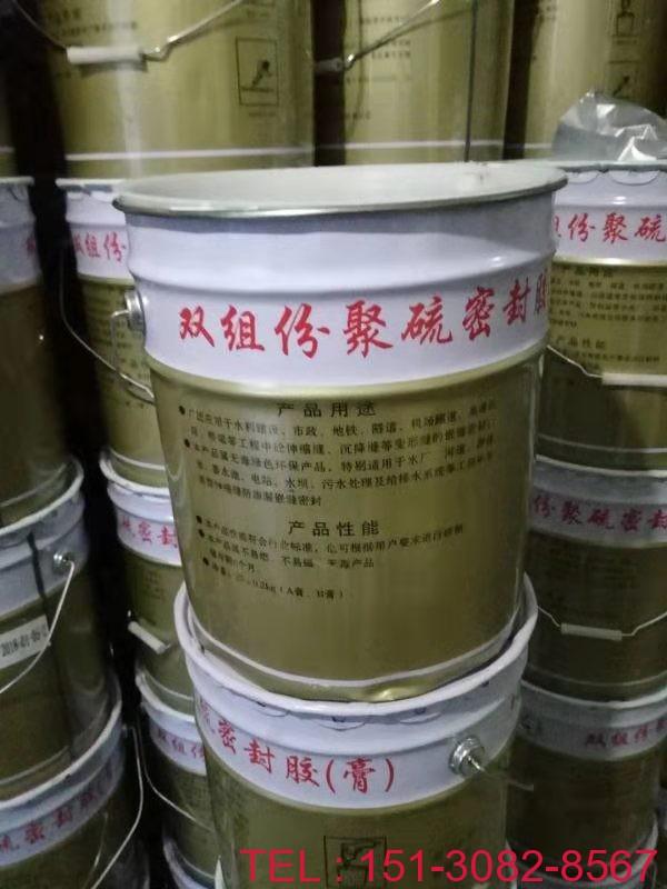双组份聚硫密封胶 科运橡塑箱装桶装25公斤金装密封膏1