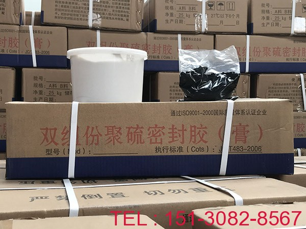 双组份聚硫密封胶 科运橡塑箱装桶装25公斤金装密封膏4