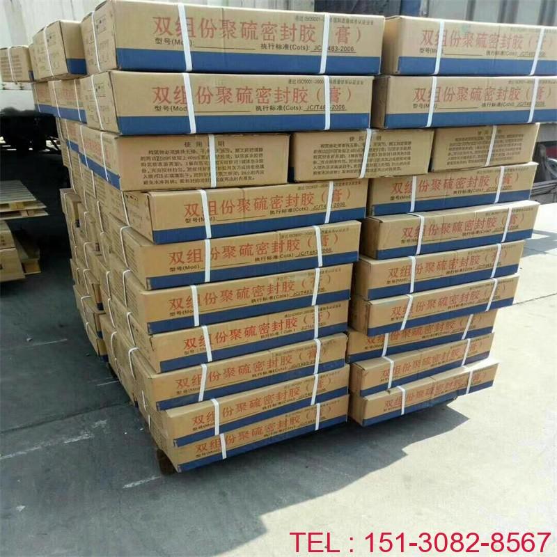混凝土伸缩缝接缝用双组份聚硫密封胶行业标准国家标准2