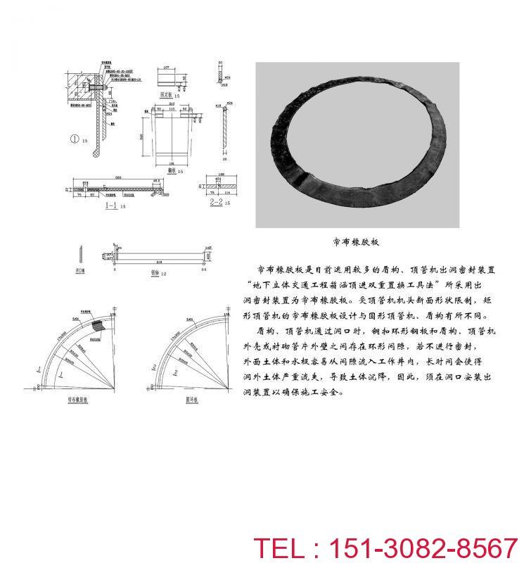 帘布橡胶板-顶管机出洞密封装置 盾构帘布橡胶板科运出品1