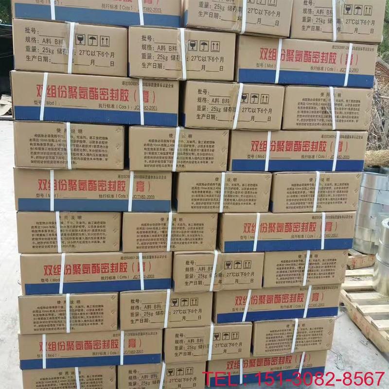 双组份聚氨酯密封胶和聚硫密封胶产品的应用场景1
