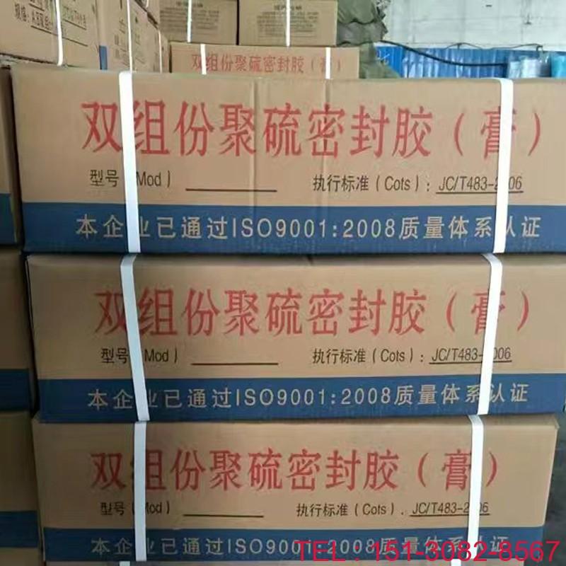 双组份聚硫密封胶 PS852环保型聚硫密封胶新品推介2